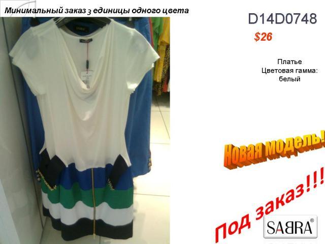 Дешевая Одежда Из Турции С Доставкой