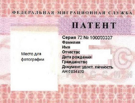 ЗАКРЫТОЕ АКЦИОНЕРНОЕ для работы узбекам нужен трудовой патент летнего